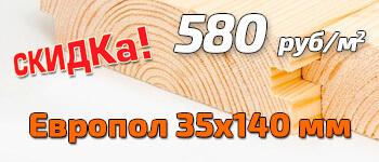 Европол 35x140x6000